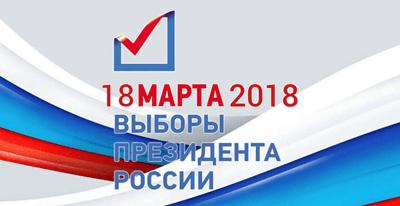 vyiboryi prezidenta rossii 2018